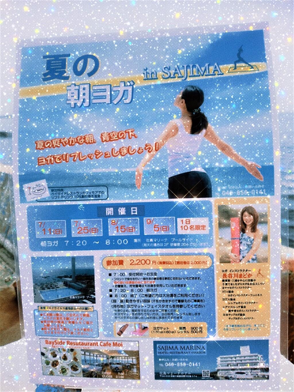 海へ出る前に~yoga~!(^^)!